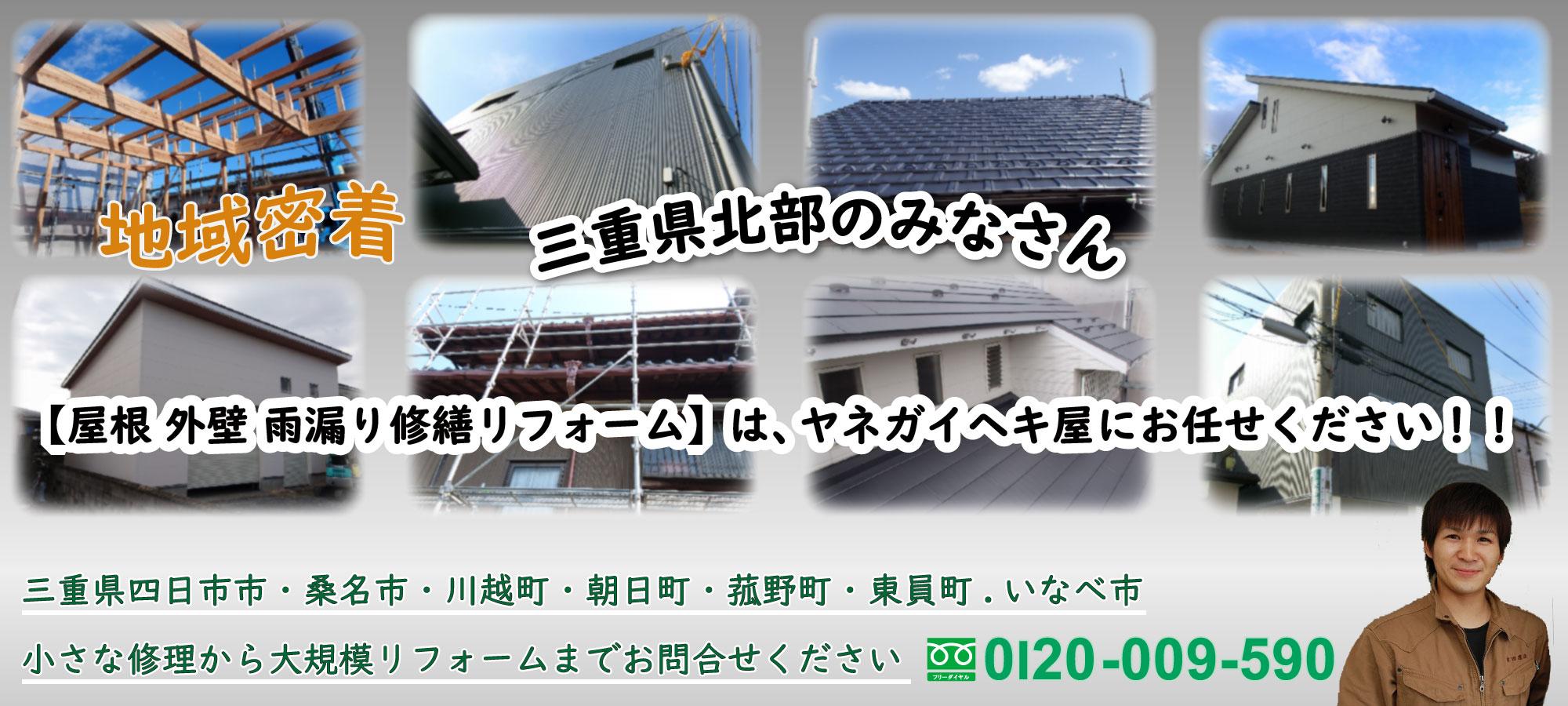 三重・四日市市|屋根・外壁・雨漏り修理は【ヤネガイヘキ屋】