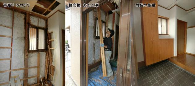 雨漏り修理-内装修理