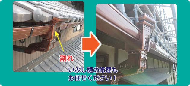 いぶしの樋修理